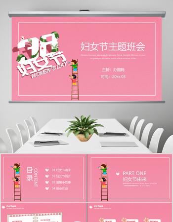 粉色清新小學中學三八婦女節主題班會課件PPT模板