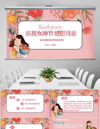 小清新慶祝女神節感恩母親幼兒園婦女節活動方案PPT模板