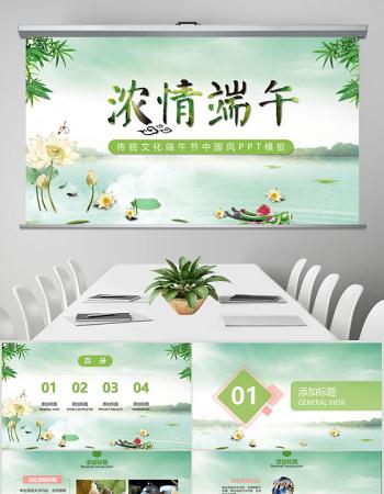 端午節中國風濃情端午傳統文化活動策劃PPT通用模板幻燈片