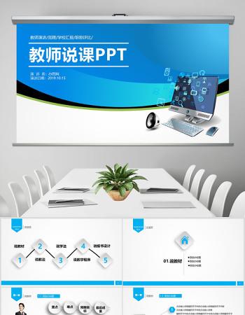 簡潔大氣信息化課堂教學設計說課PPT模板幻燈片