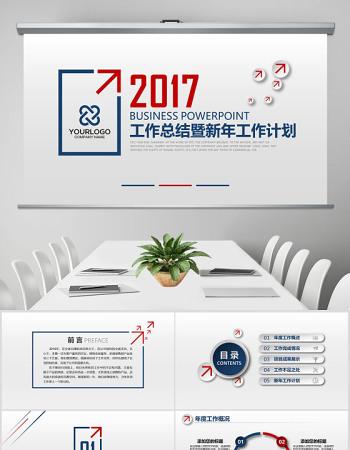 2017微粒體新年工作計劃工作總結ppt模板幻燈片