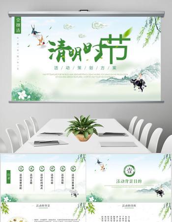 中國風淡雅簡約清明節活動策劃方案PPT模板